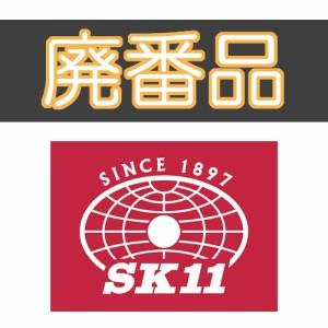 S型リバーシブルラチェットレンチ/SK11/スパナ/ラチェットスパナ/11X13MM