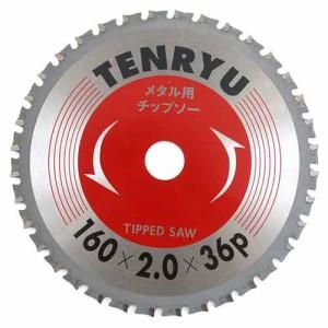 メタルチップソー/TENRYU/丸鋸刃・チップソー/金属チップソー/160X36P