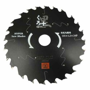 くろプラス(充電用)/SK11/丸鋸刃・チップソー/木工チップソー135MM以下/135X24P