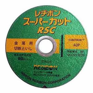 ディスクグラインダー 刃(レヂボン)rscスーパーカット 125mm