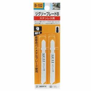 ジグソーブレードB ステン用/SK11/電動アクセサリー/ジグソー・糸鋸/B102 2PCS