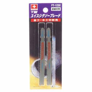 スイスジクソーブレード T型/SK11/電動アクセサリー/ジグソー・糸鋸/FT−123X 2マイクミ