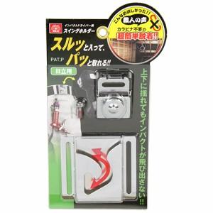 【送料無料】 腰道具 ホルダー 75x65mm (日立用/インパクトドライバー)[腰袋 工具収納 工具差し]