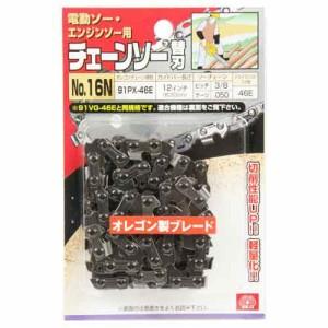 オレゴンチェンソー替刃No.16N/SK11/電動アクセサリー/チェンソー用/91PX−46E