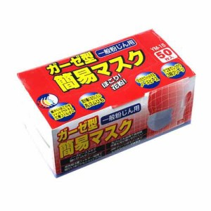 簡易ガーゼ型マスク/SK11/保護具/防塵マスク使い切り/YM−15 50マイ