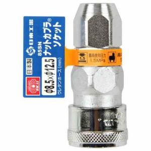 ナットカプラ8.5×12.5/SK11/エアーツール/カプラ・ジョイント/85SN ソケット