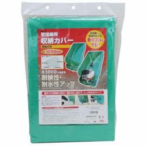 管理機用収納カバー 車軸式用/セフティ3/管理機/管理機パーツ/SKS−1