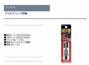 電動ドライバー ドリル用(ベッセル) ドリルチャック替軸 bh-24