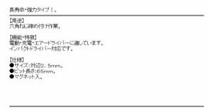 電動ドライバー ドリル用(ベッセル)ヘックスビット sm16h025