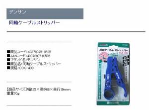 【送料無料】 電設工具 ワイヤーストリッパ 皮むき