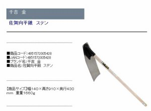 【送料無料】 (農機具 くわ) 佐賀向 平鍬 ステンレス 140×910mm (土づくり/農作業/畑)
