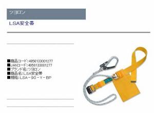 防災グッツ 保護具 安全帯(ツヨロン)lsa安全帯 lsa-90-y-bp
