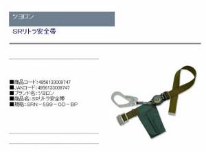 防災グッツ 保護具 安全帯(ツヨロン)srリトラ安全帯 srn-599-od-bp