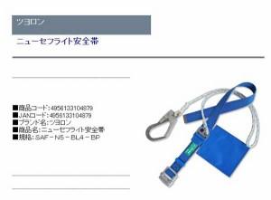 防災グッツ 保護具 安全帯(ツヨロン)ニューセフライト安全帯 saf-n5-bl4-bp