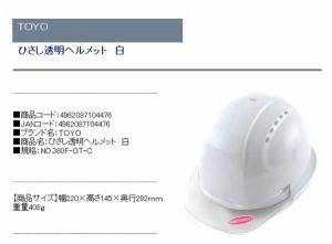 防災グッツ 保護安全用品 ヘルメット(TOYO)ひさし透明ヘルメット-白 no.380f-ot-c