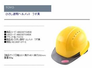 【送料無料】 防災グッツ 保護安全用品 ヘルメット(TOYO)ひさし透明ヘルメット-うす黄 no.380f-ot-s