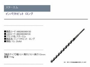 (ドリル 刃) 木工ドリル ドリルビット ロング 13mm (電動インパクトドライバー対応ドリル)