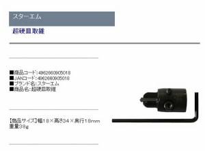 (ドリル 刃) 木工ドリル ドリルビット 皿取錐 3mm〜7.2mm (皿取・埋込み穴加工)