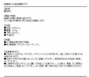 【送料無料】 ハサミ はさみ 剪定 園芸 ガーデニング 植木