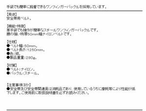 防災グッツ 保護具 安全帯(タジマ)胴ベルトsm125紺 ta-sm125-nb
