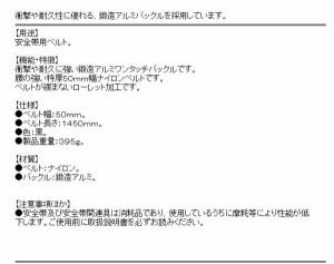 防災グッツ 保護具 安全帯(タジマ)胴ベルトwl145黒 ta-wl145-bk