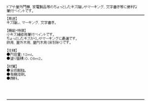 【送料無料】 キズ隠し 補修 ペイント