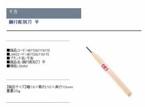 彫刻刀 平 細工 木 竹 プラスチック