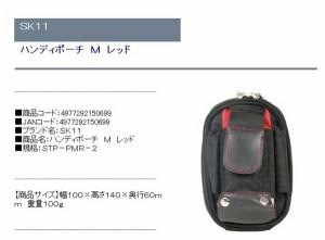 【送料無料】 携帯ケース たばこ入れ 鍵 (作業服作業用品)