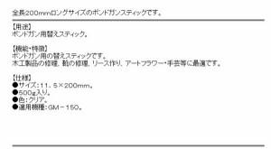 (ボンドガン 交換部品) スティック クリア 500g (適用機種:GM-150)
