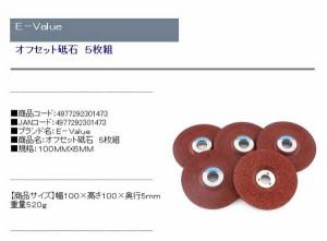 ディスクグラインダー 刃(E-VALUE)オフセット砥石5枚組 100mm×6mm