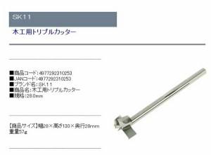 (ドリル 刃) 木工用トリプルカッター 28mm (木材・竹などへの穴あけ)