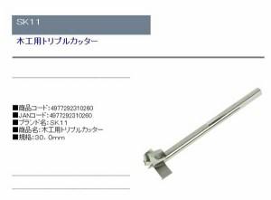 (ドリル 刃) 木工用トリプルカッター 30mm (木材・竹などへの穴あけ)