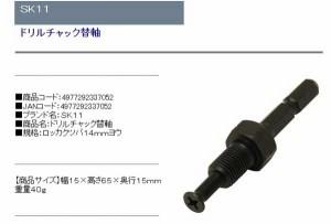【送料無料】 電動ドライバー ドリル用(SK11)ドリルチャック替軸 プロ用