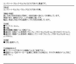 【送料無料】 電動ドライバー インパクトドライバー用eb-(SK11)コンクリートドリル 3.4mm
