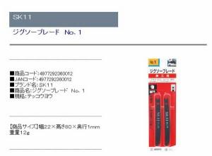 ジグソー 刃(SK11)ジグソーブレードno.1 鉄工用