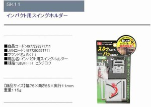 腰道具 ホルダー 75x65mm (日立用/インパクトドライバー)[腰袋 工具収納 工具差し]