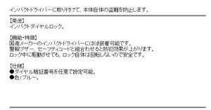 【送料無料】 電動ドライバー ドリル用(SK11)インパクトダイヤルロック sipl-sb