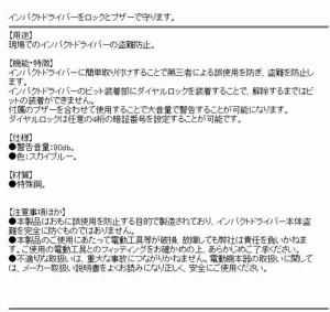 【送料無料】 盗難防止 インパクトドライバー ダイヤルロック暗証番号 ブザー付 ブルー (防犯 音量90db)