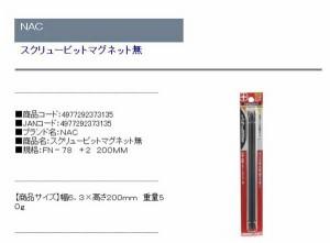 電動ドライバー ドリル用(NAC)スクリュービットマグネット無 fn-78+2200mm