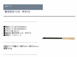 【送料無料】 バイト 替刃式 旋盤用 穴くり 木材 工具