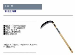 【送料無料】 (草刈鎌 除草 柔らかい草) 東北型 薄鎌(カマ) 切れる鋼付刃 220×600mm