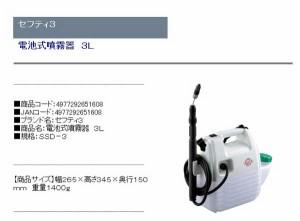 (噴霧器 自動 除草剤) 電池式 肩掛式 3L 伸縮ノズル最大90cm (消毒 害虫防除 園芸)