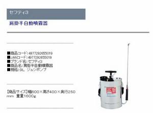 (噴霧器 半自動) 肩掛式 ステンレスタンク 9L ノズル49cm (消毒 害虫防除 園芸)