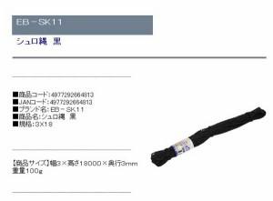 (園芸シュロ縄 18m) 黒 3mm 垣根・支柱の固定等に最適