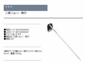 三徳 ジョレン 柄付 240×1370mm (土づくり/農作業/畑)