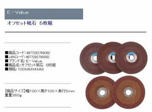 ディスクグラインダー 刃(E-VALUE)オフセット砥石5枚組 100mm×4mm