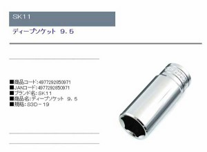 ソケットレンチ 工具 3/8 ディープソケット