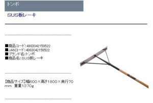 (グランドレーキ) ステンレス 板レーキ 600×1800mm (熊手/整地/アスファルト)