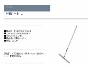 【送料無料】 (グランドレーキ) 木製レーキ 刃先脱着式 800×1500mm (熊手/整地/アスファルト)