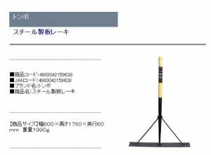 (グランドレーキ) スチール製 板レーキ 600×1750mm (熊手/整地/アスファルト)